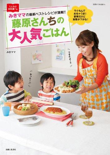 Fujiwara's popular breakfast (extra nice wife)