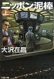 ニッポン泥棒 上 (1) (文春文庫 お 32-5)