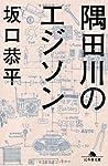 隅田川のエジソン (幻冬舎文庫 さ 33-1)