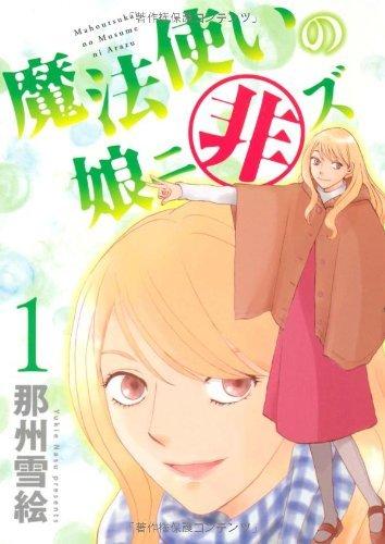 魔法使いの娘ニ非ズ(1) (ウィングス・コミックス)