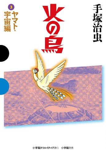 火の鳥 3 ヤマト・宇宙編 (GAMANGA BOOKS)