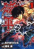 魔人戦記 破軍 1 ジェッツコミックス