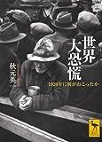 世界大恐慌——1929年に何がおこったか (講談社学術文庫)