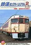 鉄道ピクトリアル 2015年 02月号 [雑誌]