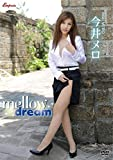 今井メロ / mellow dream [DVD]