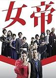 女帝DVD BOX