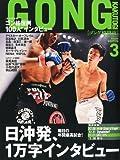 GONG (ゴング) 格闘技 2011年 03月号 [雑誌]