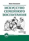 Iskusstvo semejnogo vospitaniya. Pedagogicheskoe esse (Russian Edition)