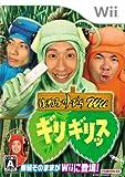 echange, troc Haneru no Tobira Wii: Kirigirissu[Import Japonais]