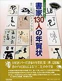 プロはこう書く書家130人の年賀状―十二支ハンドブック3 (すみブックス)