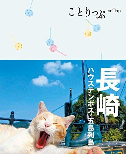 ことりっぷ 長崎 ハウステンボス・五島列島 (旅行ガイド)