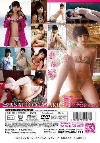斉藤雅子 まぁ恋 [DVD]