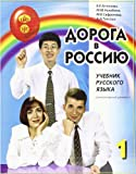 V E Antonova Textbook 1: Elementarnyj uroven / Elementary Level. A textbook