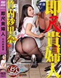 即尺貴婦人/タカラ映像 [DVD]
