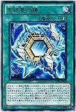 【遊戯王シングルカード】 《スターストライク・ブラスト》 氷結界の鏡 レア stbl-jp055