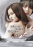 スティール・コールド・ウインター ~少女~ [DVD]