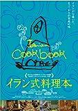 イラン式料理本 [DVD]