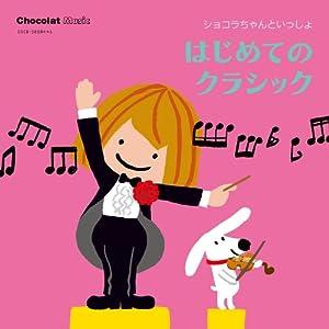 [CD2枚組] ショコラちゃんといっしょ はじめてのクラシック