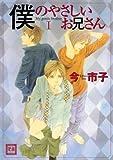 僕のやさしいお兄さん 1 (1) (花音コミックス)