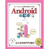 Androidの絵本 スマートフォンアプリ開発を始める9つの扉
