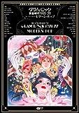 グラム・ロック黄金時代1971~77 ~フィーチャーリング・モダーン・ポップ~ (CDジャーナルムック)