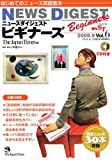 NEWS DIGEST Beginners vol.6(CD1枚つき)