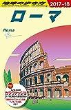 A10 地球の歩き方 ローマ 2017~2018