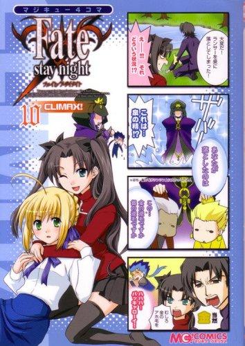 マジキュー4コマ Fate/stay night CLIMAX!(10) (マジキューコミックス)