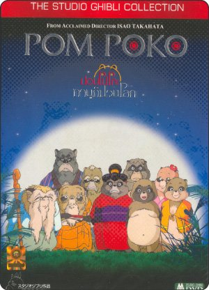 Pom Poko (Ghibli Cartoon) Japanese Cartoon Animation Region 3 [No English Sub/Sound]