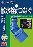 タカギ(takagi) 地下散水栓ニップル G076【2年間の安心保証】