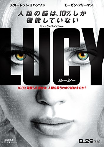 LUCY/ルーシー [Blu-ray]