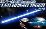 ナイトライダータイプ 点灯パターン25種類 48LED使用 フロントスキャナー 12V用 ブルー