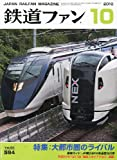 鉄道ファン 2010年 10月号 [雑誌]