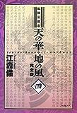 天の華・地の風4 (fukkan.com)