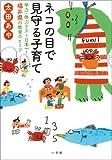 学力体力日本一の福井式子育てが他県と違うポイント4つ-太田あや著「ネコの目で見守る子育て」を読んで-
