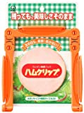 ハムクリップ オレンジ HC-5029