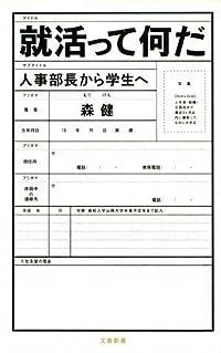 就活って何だ—人事部長から学生へ (文春新書)