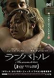 ラブバトル [DVD]