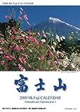 NHK富士山 2009年カレンダー