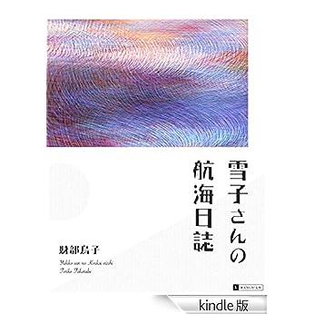 雪子さんの航海日誌 [Kindle版]
