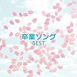 決定盤!!::卒業ソング ベスト