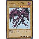 遊戯王カード デーモンの召喚 ウルトラレア YAP1-JP003