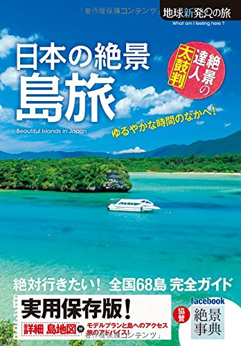 日本の絶景 島旅 (地球新発見の旅)