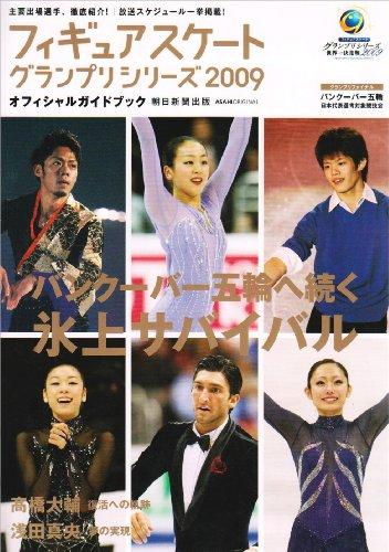 フィギュアスケートグランプリシリーズ2009オフィシャルガイ (アサヒオリジナル)