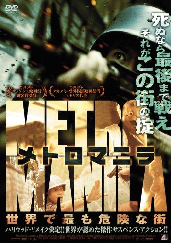 メトロマニラ 世界で最も危険な街 [DVD]