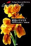 黄色いアイリス (クリスティー文庫)