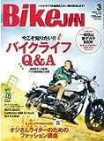 BikeJIN (培倶人) 2014年 03月号 [雑誌]