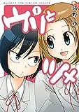 ウリとツメ(1) バンブーコミックス 4コマセレクション