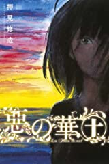 「惡の華」第10巻で過去と決別したはずの春日が仲村に会いに行く