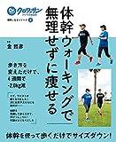 Amazon.co.jpDr.クロワッサンハンディBOOK 健康になるシリーズ2 体幹ウォーキングで無理せずに痩せる (Dr.クロワッサンハンディBOOK―健康になるシリーズ)